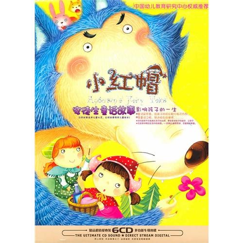 小红帽:安徒生童话故事(6cd)