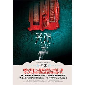 中国灵异书籍素材