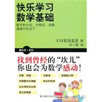 《最科学系列快乐学习数学基础》封面