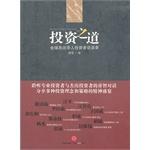 投资之道:全球杰出华人投资者访谈录(市场版)