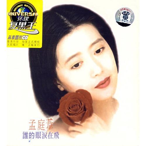 孟庭苇:谁的眼泪在飞(cd)