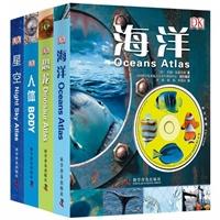 DK科普典藏·礼品套装(星空+海洋+人体+恐龙全4册)DK经典,神奇胶片+透视科普,超高品质的儿童科普胶片书,带你进入电影世界