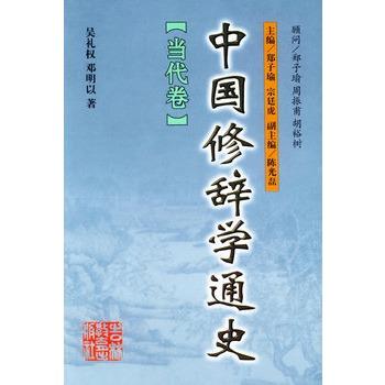 《中国修辞学通史:当代卷》吴礼权,邓明以 著_简介