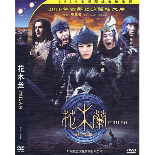 花木兰1 电影海报