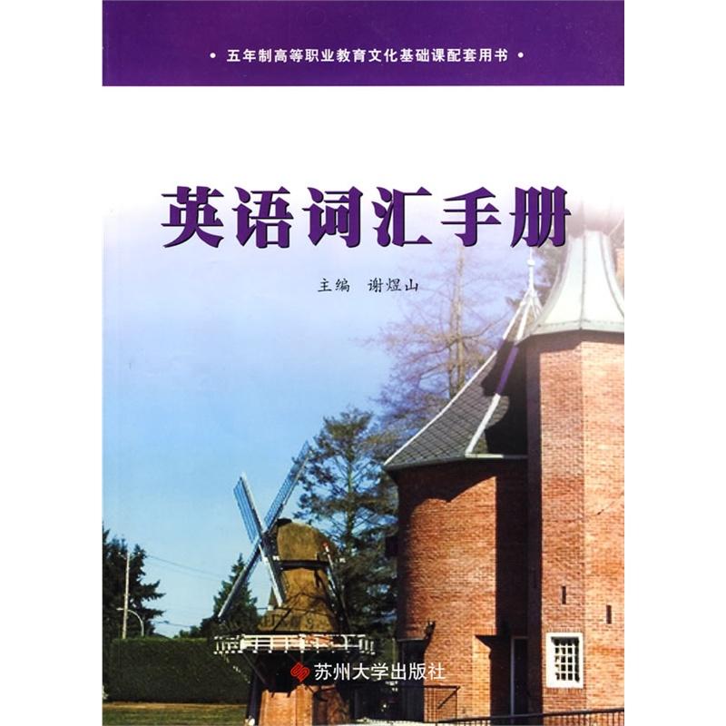 《英语词汇手册》谢煜山