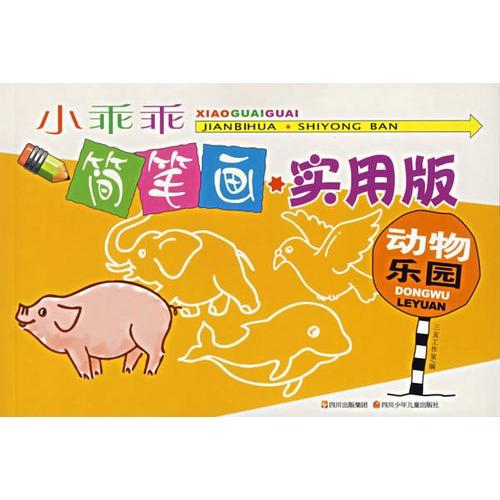小乖乖简笔画:实用版-动物乐园