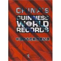 《中国的吉尼斯世界纪录(中英文对照)》封面