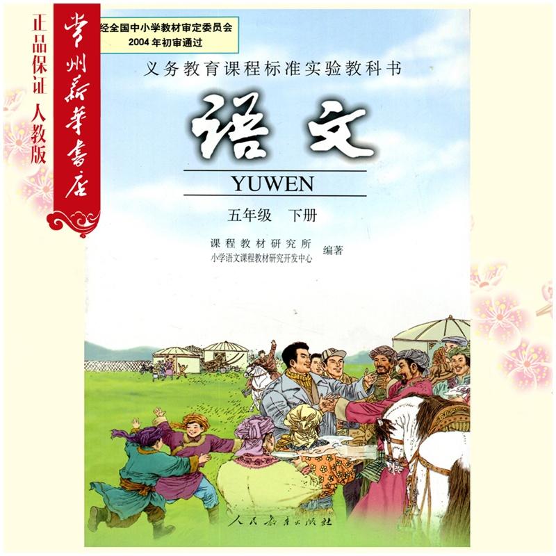 人教版(新)小学语文五年级下册《古诗词三首》第一课时教学设计