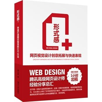 形式感 网页视觉设计创意拓展与快速表现 晋小彦著
