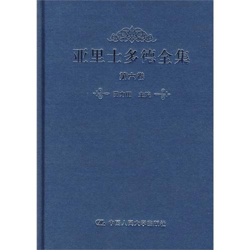 亚里士多德全集 第六卷