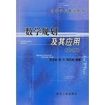 数学规划及其应用/高等学校教学用书