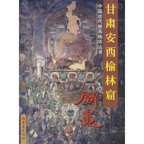 甘肃安西榆林窟壁画