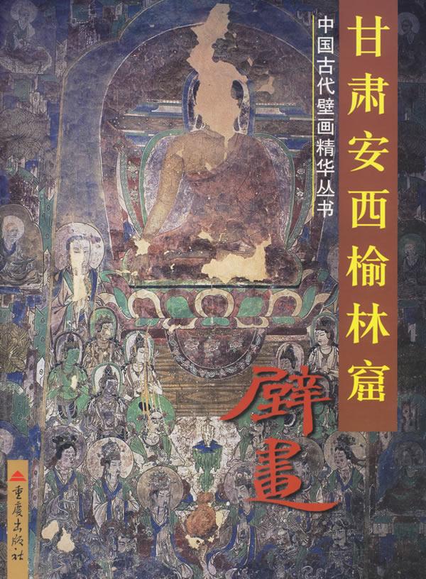 甘肃安西榆林窟壁画下载