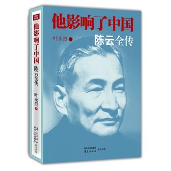 他影响了中国——陈云全传