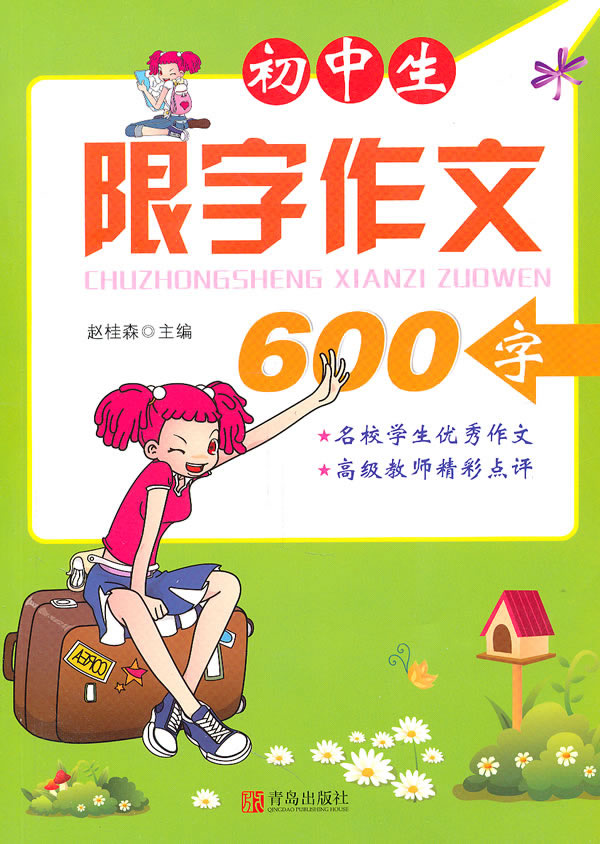 初中生限字作文(600字)