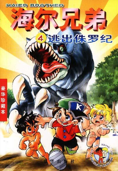 ¥20 京华出版社 海尔兄弟(全五册) ¥44 青岛海尔广告艺术中心 制作