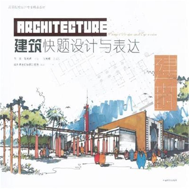 《建筑快题设计与表达》陈志