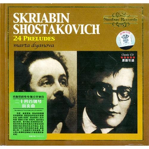 肖斯塔科维奇 斯克里亚宾 二十四首钢琴前奏曲 RWR 073