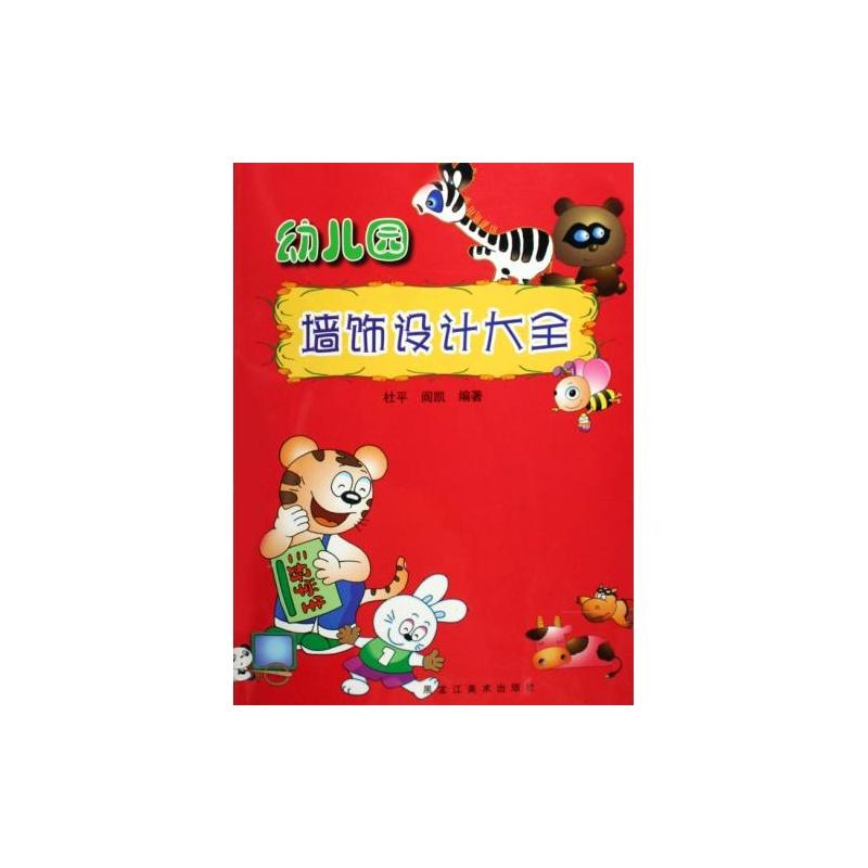 幼儿园墙饰设计大全 杜平等编 正版书籍