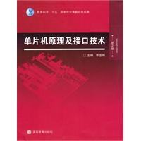 《单片机原理及接口技术(第2版)》封面