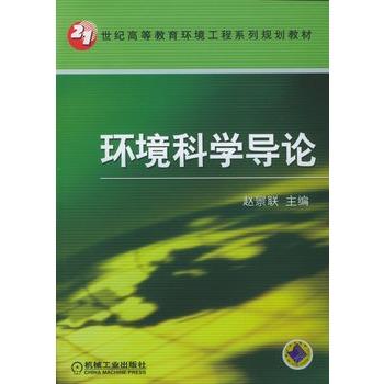 环境科学导论 21世纪高等教育环境工程系列规划教材