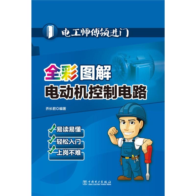 全彩图解电动机控制电路》(.)