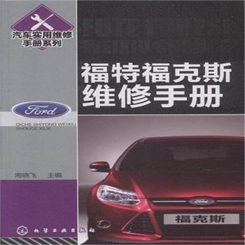 福特福克斯维修手册