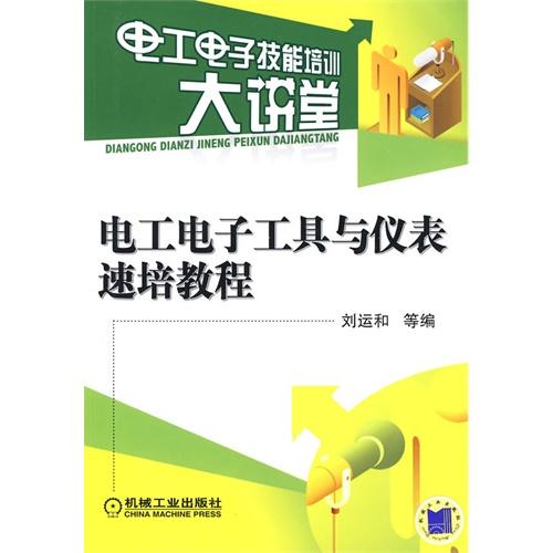 电工电子工具与仪表速培教程
