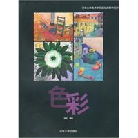 《色彩(清华大学美术学院基础课教学范例)》封面