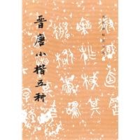 《晋唐小楷五种》封面