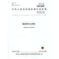 翻盘真空过滤机(JB/T5282