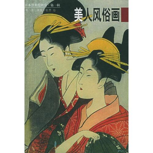 日本浮世绘欣赏 第一辑 美人风俗画2