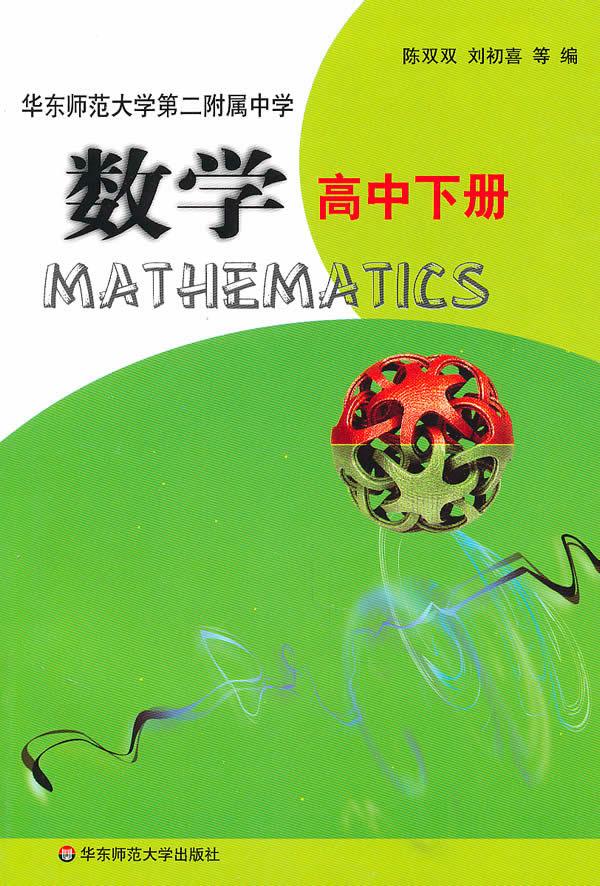 下册澡堂高中(华东师大二附中)陈双双华东高中生北方数学图片