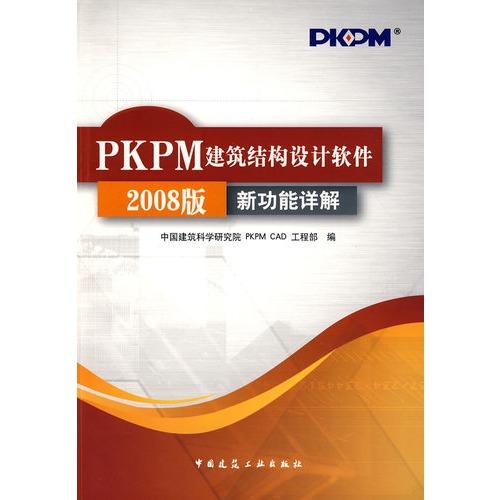 pkpm建筑结构设计软件2008版新功能详解