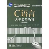 《C语言大学实用教程(第2版)》封面