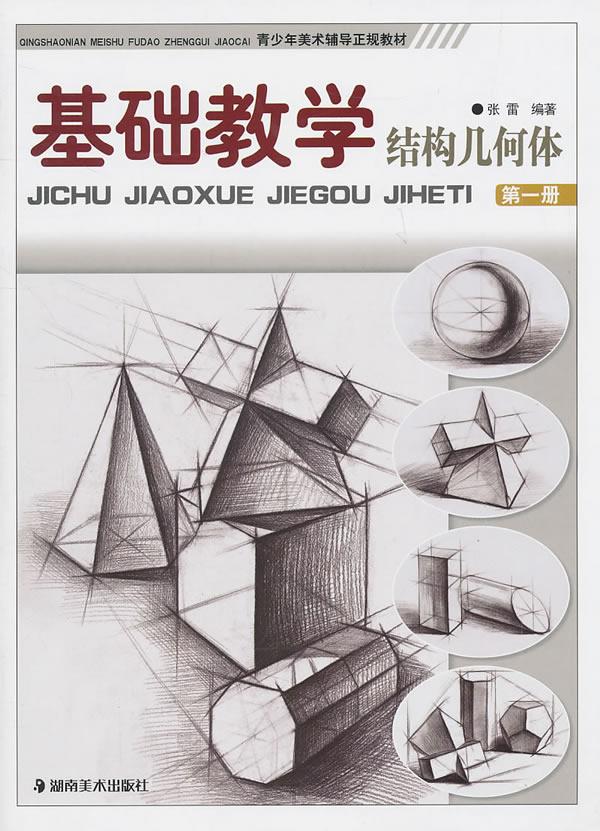 *基础教学--结构几何体(第一册)