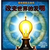 《趣味模型立体书:改变世界的发明》封面
