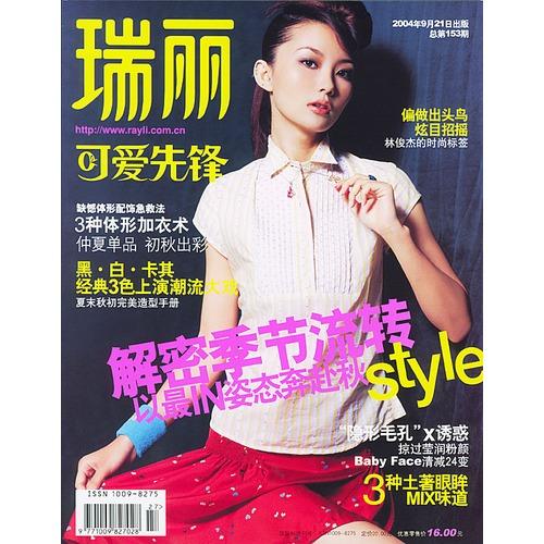 瑞丽可爱先锋(2004年9月21日出版·总第153期)