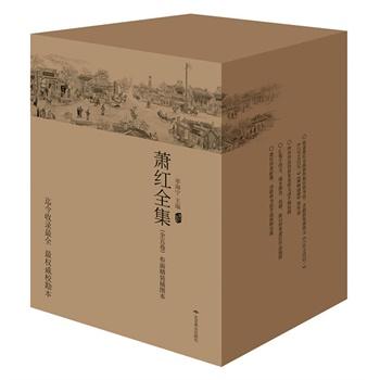 萧红全集 全五卷套装¥134.00
