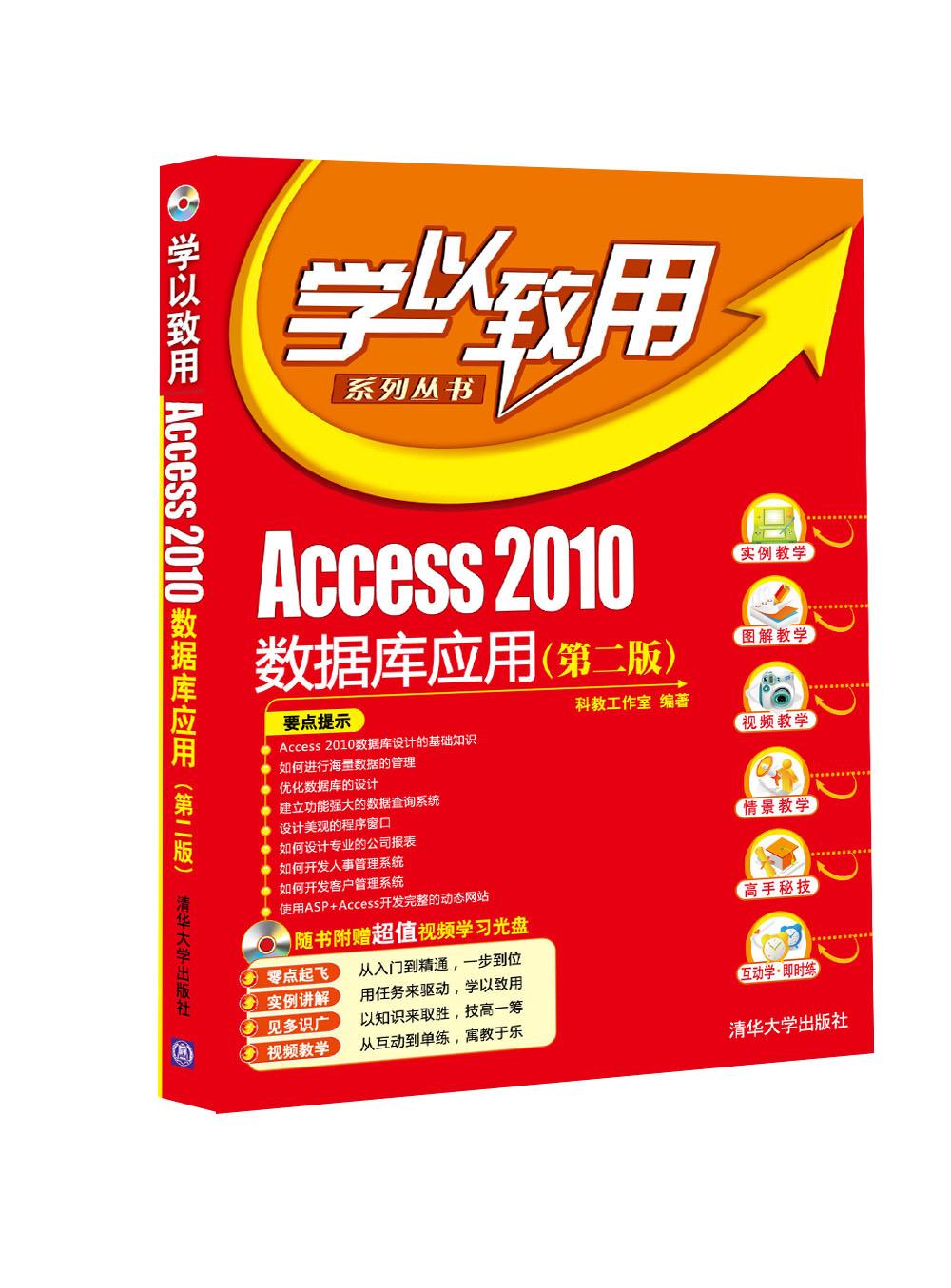 Access2010数据库应用 第二版