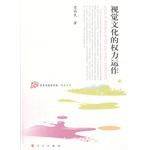 视觉文化的权利运作—艺术与美学文库—学术系列