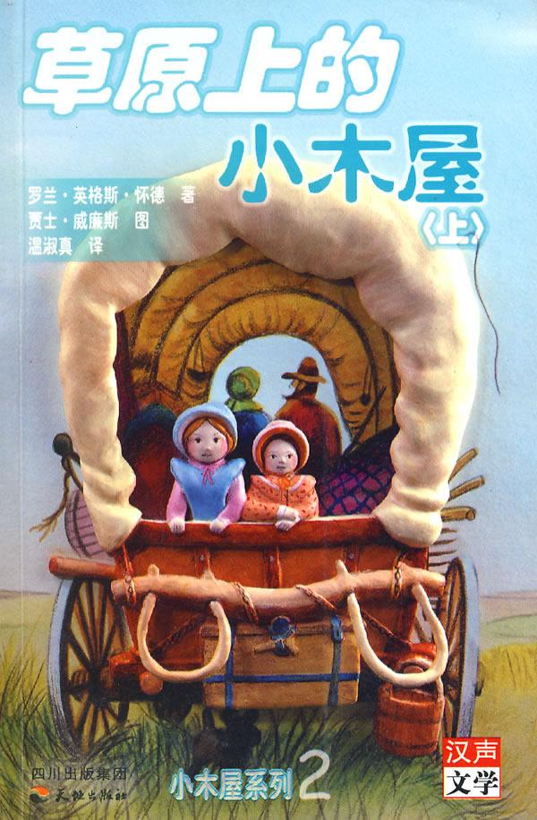 草原上的小木屋(上册)——小木屋系列2
