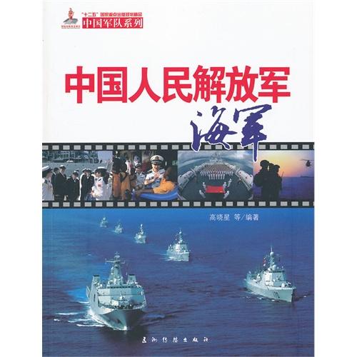 【中国人民解放军海军(汉)图片】高清图