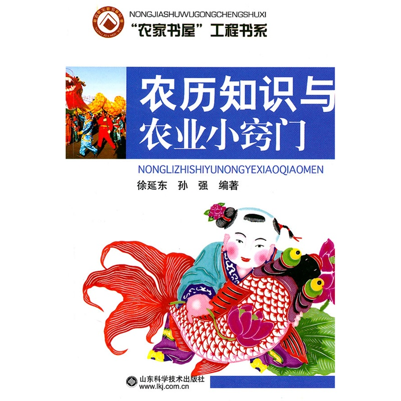 《农历农业与窍门小知识》徐延东,孙强编著_报名高中二中广州时间图片