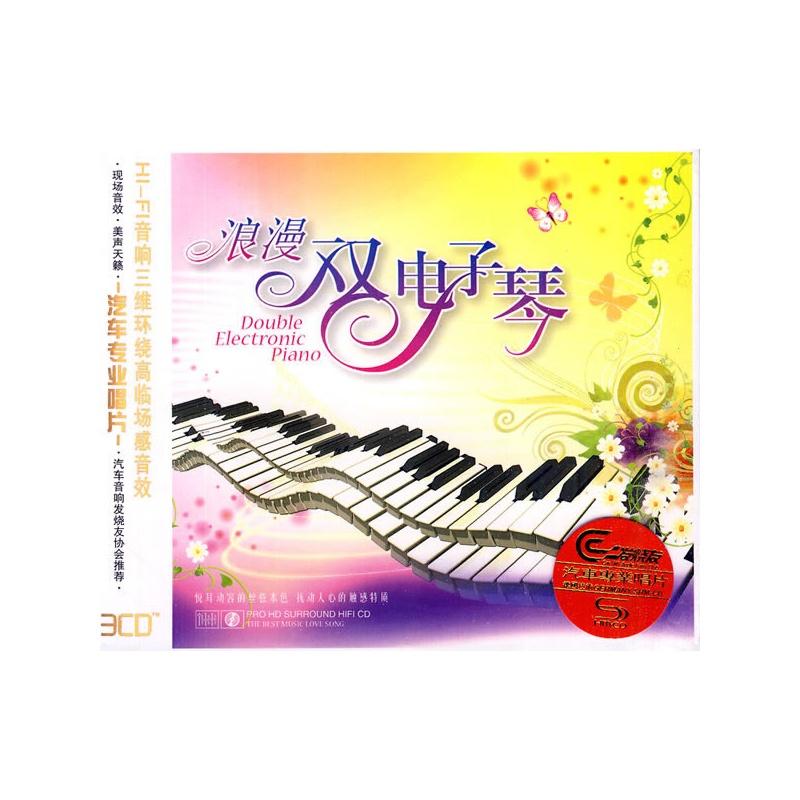 浪漫双电子琴(3cd)价格图片