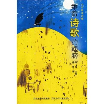 乘着诗歌的翅膀飞翔: 儿童诗歌卷【中国百年儿童文学