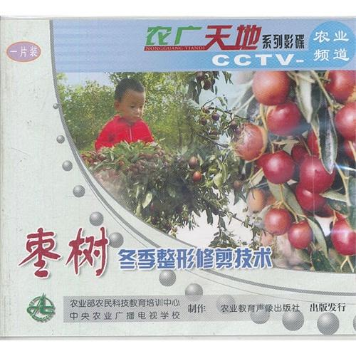 枣树冬季整形修剪技术(vcd)