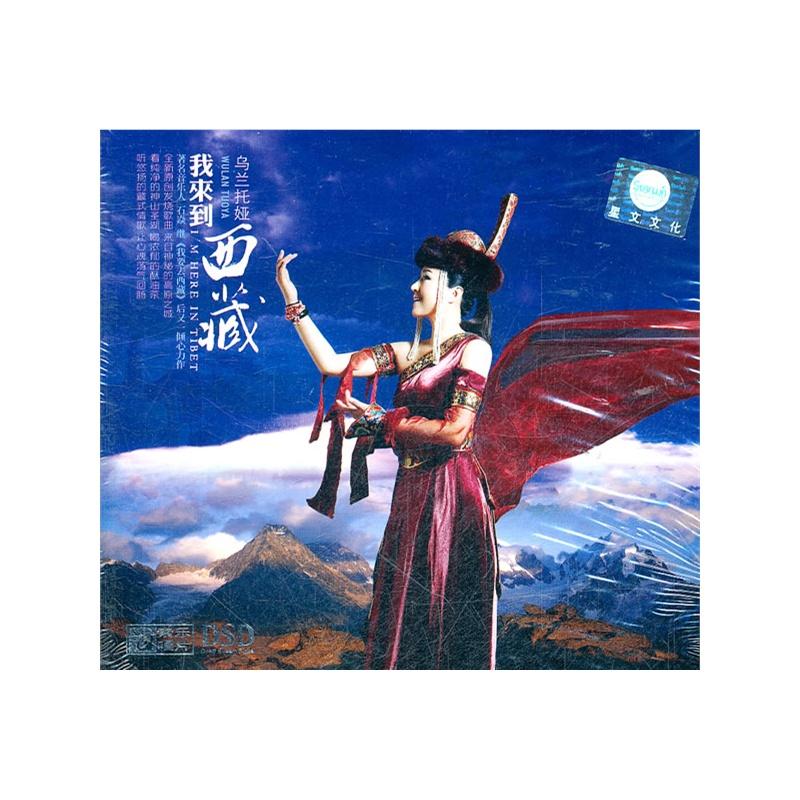 乌兰托娅:我来到西藏DSD价格 品牌 图片