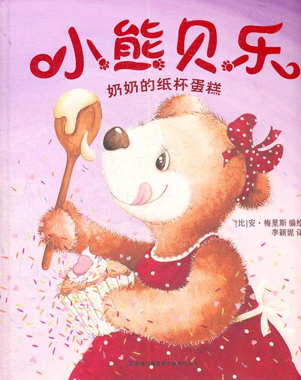 可爱小熊吃饭图片大全