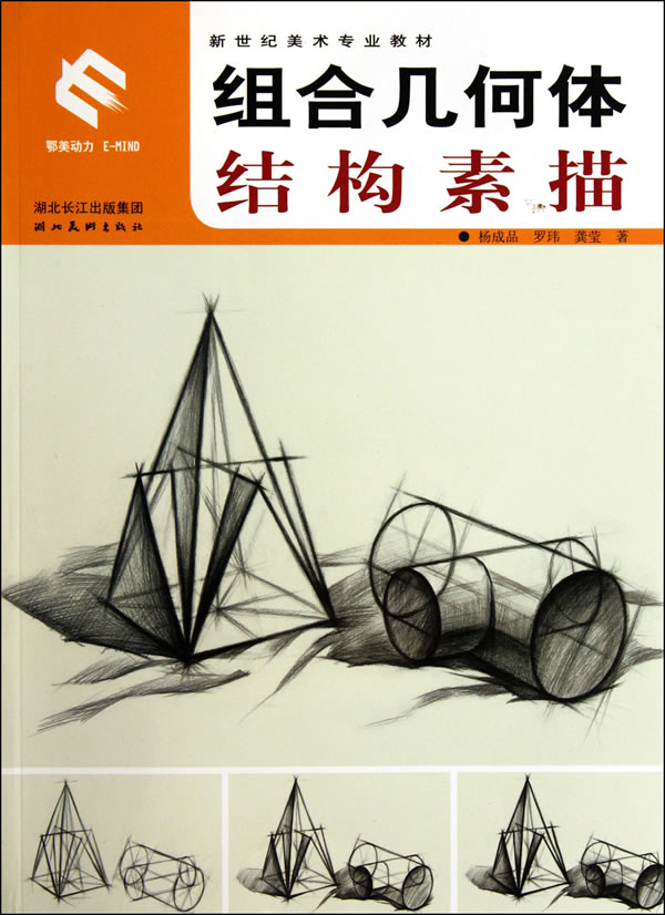 组合几何体结构素描